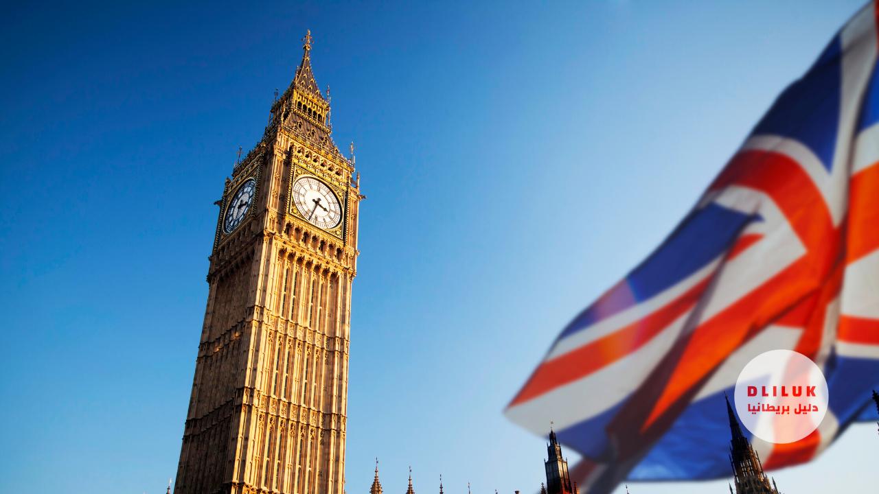 البوابة الحكومية البريطانية