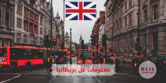معلومات عن بريطانيا المملكة المتحدة واهم المدن البريطانية