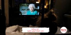 اخبار بريطانيا : خطاب الملكة اليزابيث الثانية وماذا قالت للشعب البريطاني