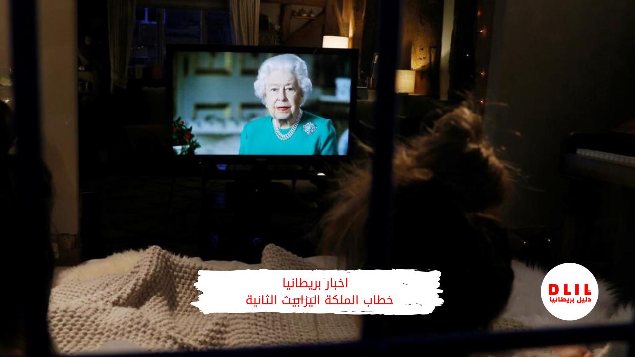 اخبار بريطانيا : خطاب الملكة اليزابيث الثانية
