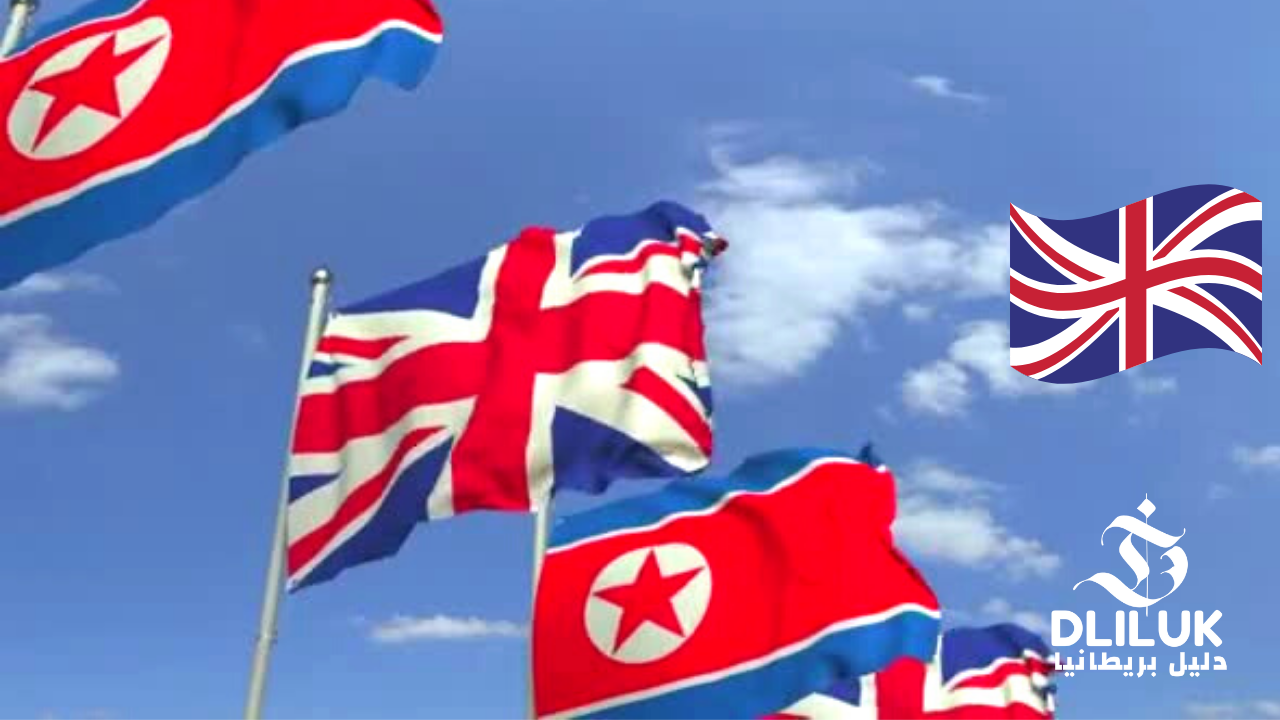 كوريا الشمالية و المملكة المتحدة