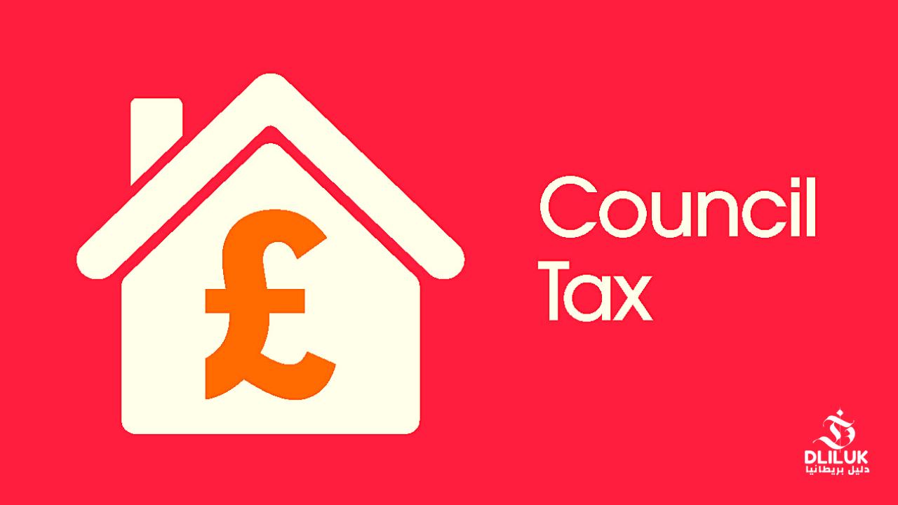 ضريبة المجلس في بريطانيا