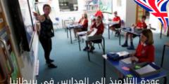 عودة الطلاب ومواعيد بدء الدراسة في المملكة المتحدة بعد الإغلاق