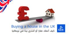 كيف أتملك عقارا أو أشتري بيتا في المملكة المتحدة؟