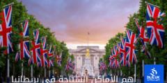 أهم الأماكن السياحية في بريطانيا وأماكن لا يعرفها الكثيرون.