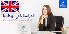 دراسة اللغة الانجليزية في المعاهد البريطانية.. معلومات هامة