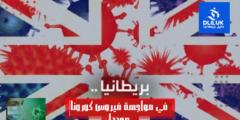 """وزير الصحة في المملكة المتحدة """"مات هانكوك"""" يقول إن الإغلاق بسبب السلالة الجديدة لفيروس كورونا قد يدوم شهورا"""